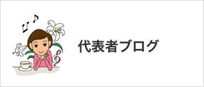 MBC代表者ブログ
