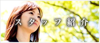 MBCスタッフ紹介