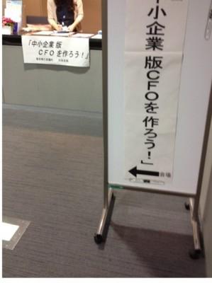 大田CFO1