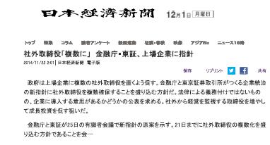 nikkeikiji12.1.2014